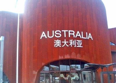 世博园澳大利亚馆