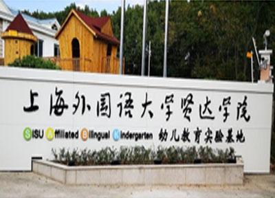 上海外国语大学贤达学院