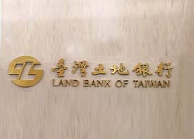 台湾土地银行
