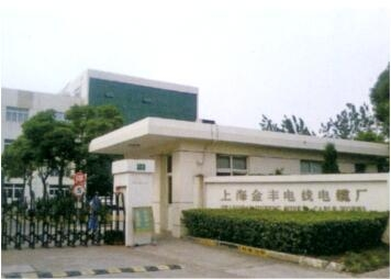 金丰电线电缆厂